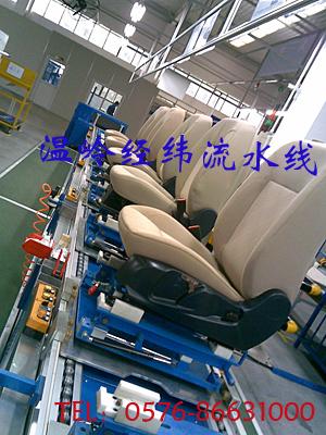 汽车座椅装配线